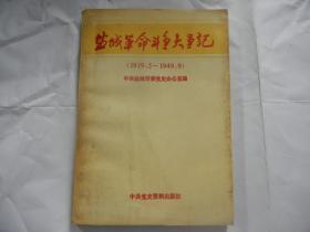 盐城革命斗争大事记 (1919.5----1949.9)