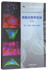 正版细胞生物学实验第四4版王崇英高等教育出版社9787040482072