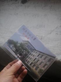 河南师范大学外语系 明信片3张  合售
