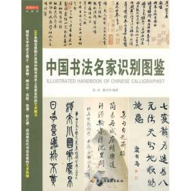 中国书法名家识别图鉴
