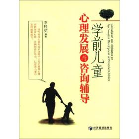 二手正版 学前儿童心理发展与咨询辅导 李桂英 幼儿教育9787509617021