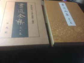 《书道全集》昭和五年初版本,第九集 奈良时代,百济,新罗,盛唐,品好,值得收藏