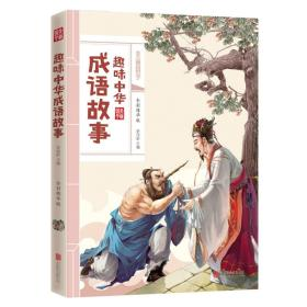 趣味中华成语故事(全彩精华版)