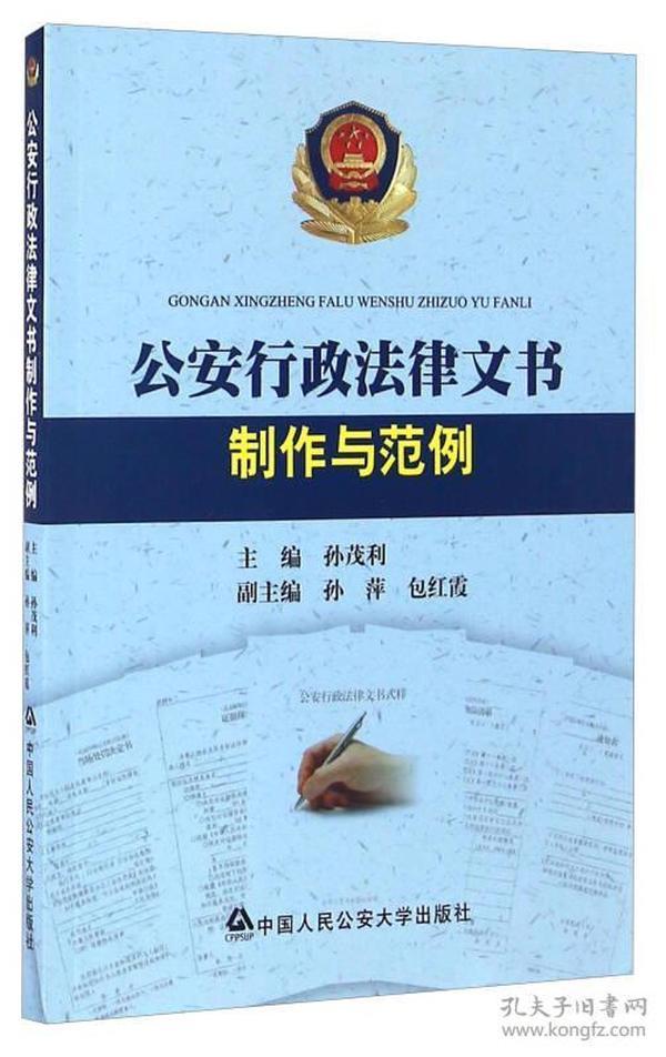 公安行政法律文书制作与范例