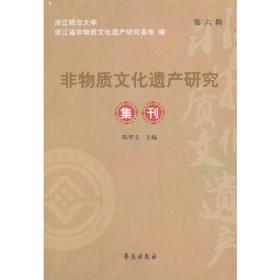 非物质文化遗产研究集刊·第6辑