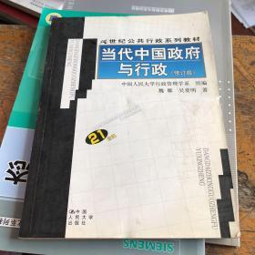 当代中国政府与行政(修订版)/21世纪公共行政系列教材