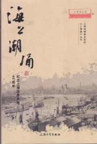 海上涌潮.纪念上海改革开放40周年——上海地情普及系列《上海滩》丛书