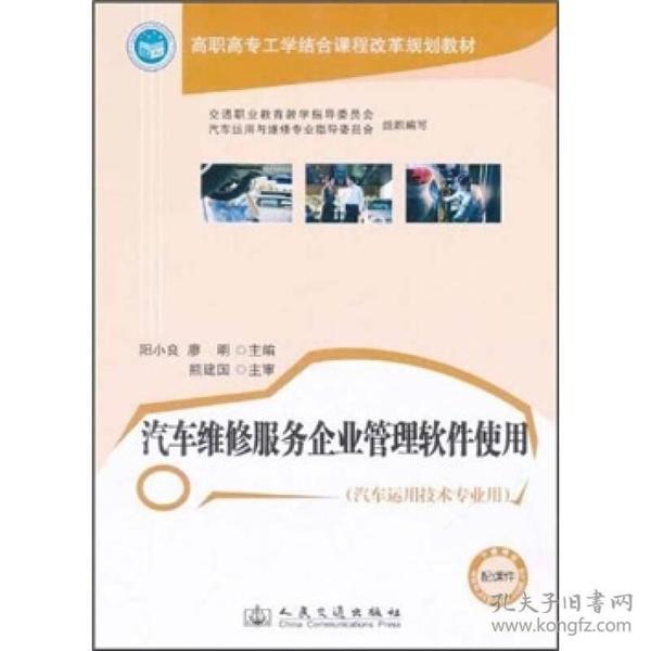 高职高专工学结合课程改革规划教材:汽车维修服务企业管理软件使用(汽车运用技术专业用)