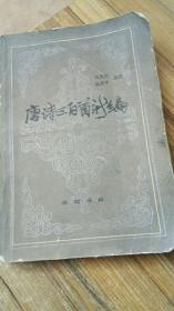 唐诗三百首新编