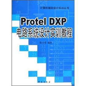 Protel DXP电路系统设计实训教程