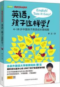 英语,孩子这样学!