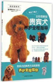 贵宾犬养护全程指导(全彩图解版)/我的宠物书