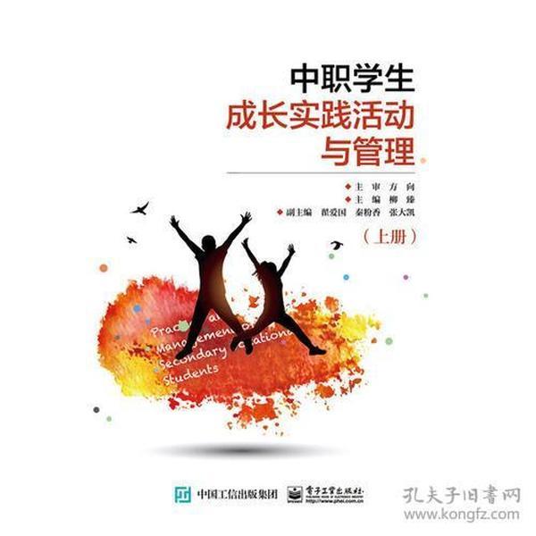 中职学生成长实践活动与管理(上册)