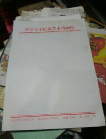 西安关中民俗艺术博物馆信纸一沓