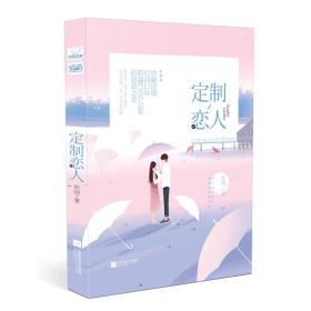 (微残)定制恋人 衔玥