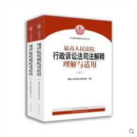 正版现货 人民法院行政诉讼法司法解释理解与适用 江必新  人民法院出版社