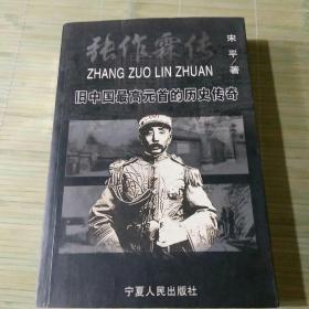 张作霖传――旧中国最高元首的历史传奇