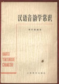 汉语音韵学常识