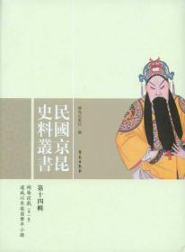 民国京昆史料丛书(第14辑)