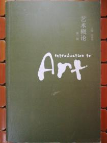 艺术概论 第三版 第3版 郑锦扬 高等教育出版社 9787040339529