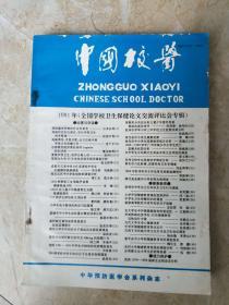 中国校医1991年1-4期+全国学校卫生保健论文交流评比会专辑【5本合售】