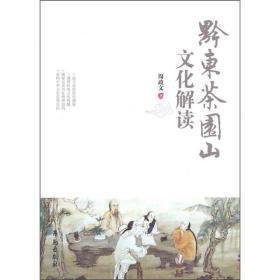 黔东茶园山文化解读