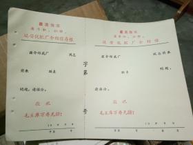 延安化肥厂毛主席语录介绍信