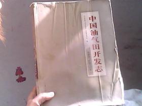 中国油气田开发志.卷七.新疆油气区油气田卷 (上册)