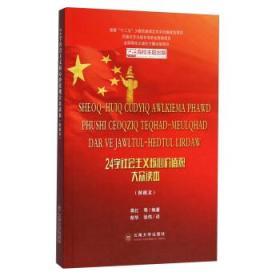 24字社会主义核心价值观大众读本(拉祜文)