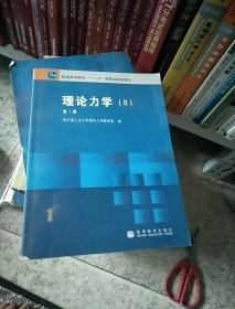 理论力学2(第7版)