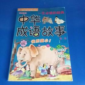 中华成语故事(第一卷)