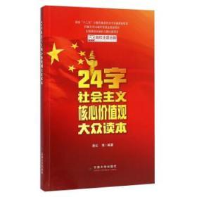 24字社会主义核心价值观大众读本