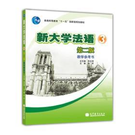 新大学法语3(第二版)教学参考书