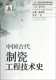 """中国古代制瓷工程技术史/""""十五""""国家出版规划重点图书·中国科学院高技术研究与发展""""九五""""重大项目"""