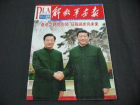 解放军画报(2012 上半月 12)