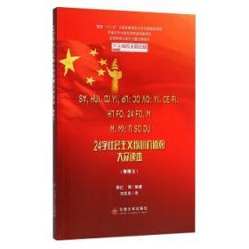 24字社会主义核心价值观大众读本(傈僳文)