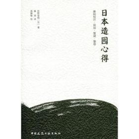 日本造园心得:基础知识·规划·管理·整修