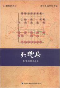 象棋谱丛书:列炮局