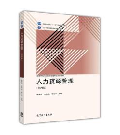 人力资源管理(第4版)