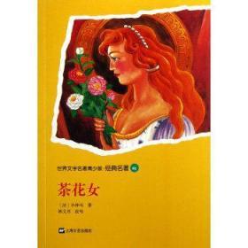 世界文学名著青少版·经典名著65:茶花女(社版)