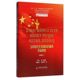 24字社会主义核心价值观大众读本(哈尼文)