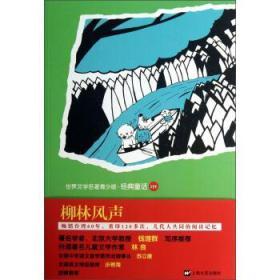 (2016年教育部推荐目录)世界文学名著青少版.经典童话129:柳林风声(社版)