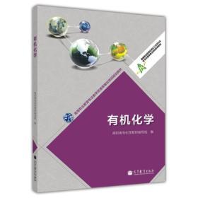 有机化学/高等职业教育专业教学资源库建设项目规划教材