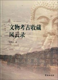 正版 文物考古收藏风云录 吴峰云 学苑出版社