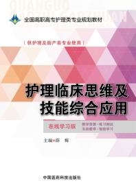 护理临床思维及技能综合应用(全国高职高专护理类专业规划教材)