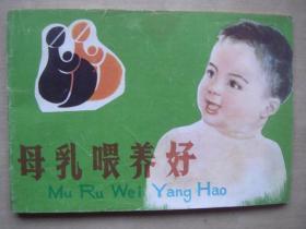 母乳喂养好 彩色绘本1983年