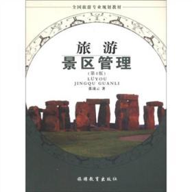 全国旅游专业规划教材:旅游景区管理(第4版)