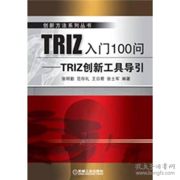创新方法系列丛书·TRIZ入门100问:TRIZ创新工具导引