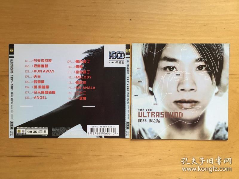 陶喆 乐之路    CD封面