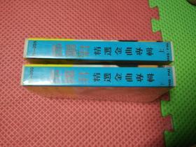 录像带《邓丽君精选金曲专辑 上下》2盒